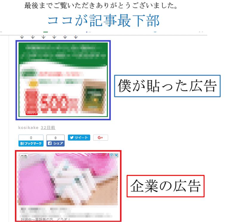 無料ブログの記事最下部の広告表示例