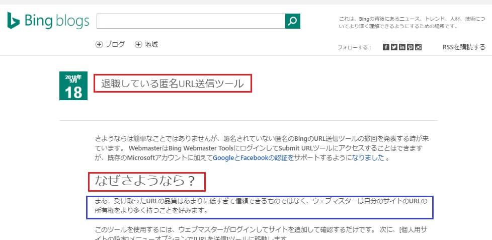 BingにURLを送信