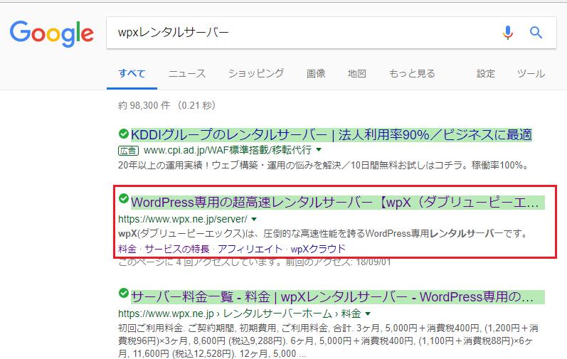 WEB検索画面