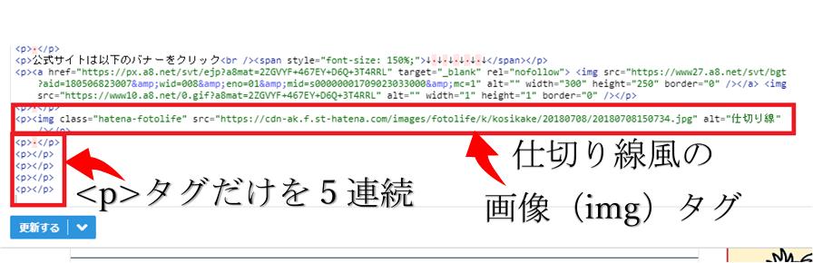 無料ブログ記事最下部の余白コードの例