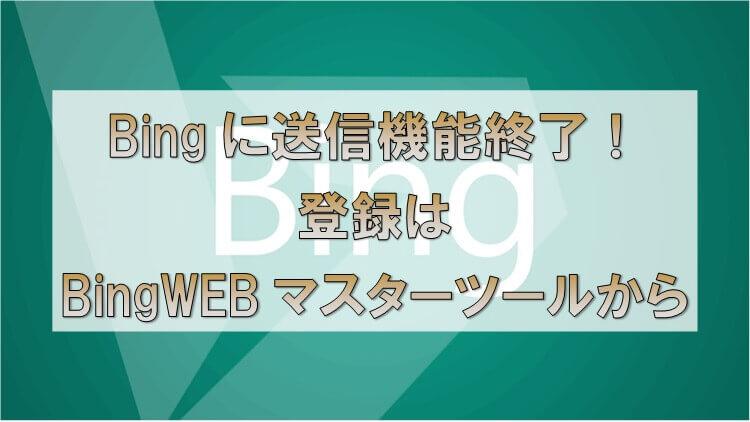 Bingのロゴマーク