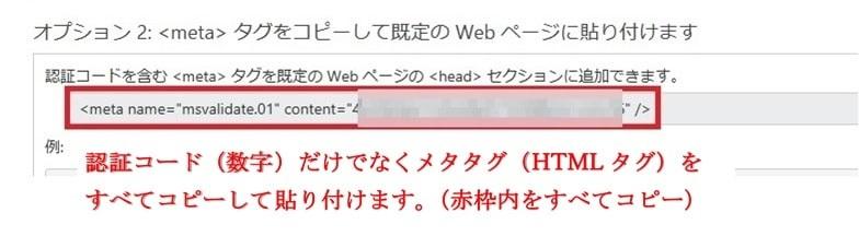 Bing WEBマスターツールの登録画面