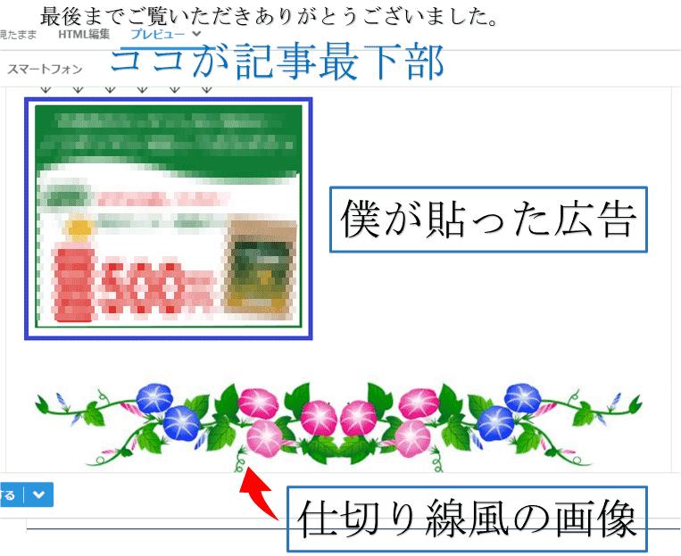 無料ブログ記事最下部の仕切り線画像挿入例