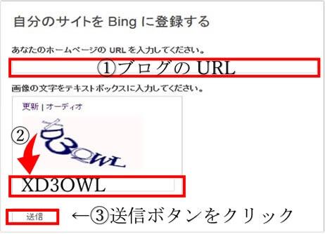 Bing送信手順