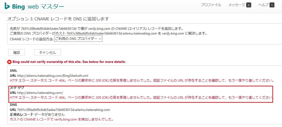 Bing WEBマスターページ