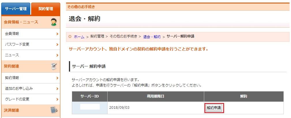 wpxレンタルサーバーのアカウント解約手順
