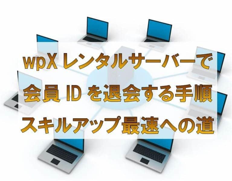 wpxレンタルサーバーのロゴマーク