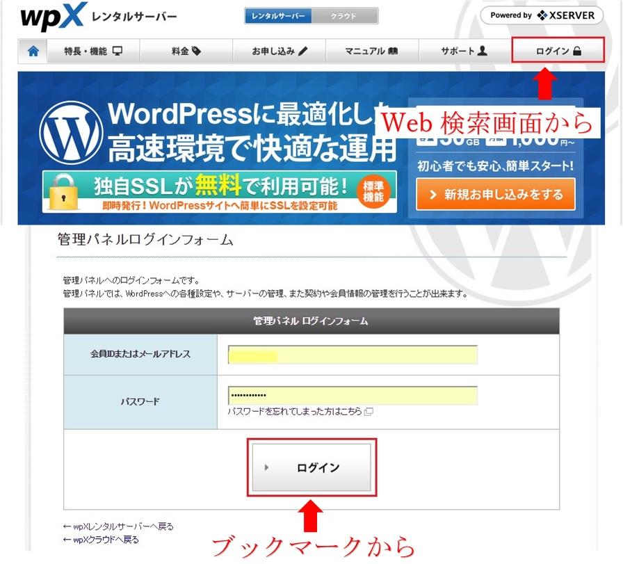 wpxレンタルサーバーのログイン画像