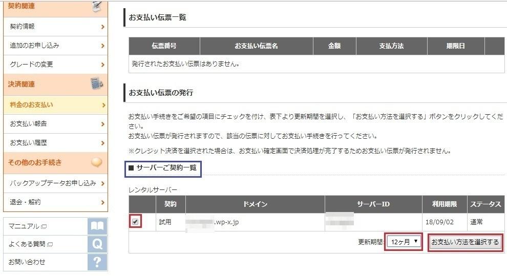 wpxレンタルサーバーの本契約手順