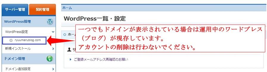 wpaレンタルサーバーのアカウント解約手順