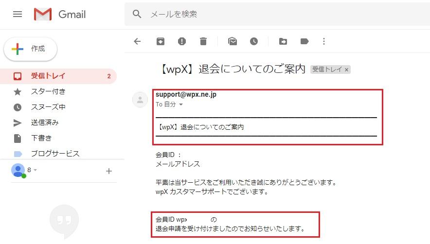 wpxレンタルサーバーの会員IDの退会手順
