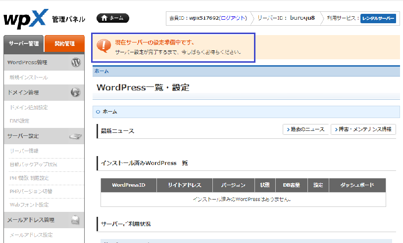 wpxレンタルサーバーお試し登録