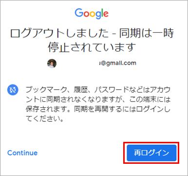 Googleアカウントのログアウト画面
