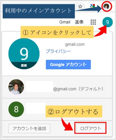 Googleアカウント(gmail)のメインアカウント切り替え画面