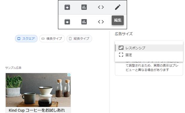アドセンスの広告ユニット編集画面