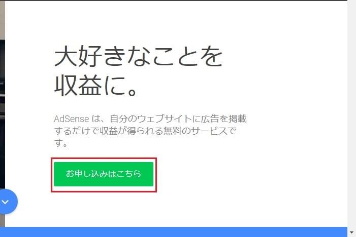 アドセンスサイトのお申込みボタンの説明