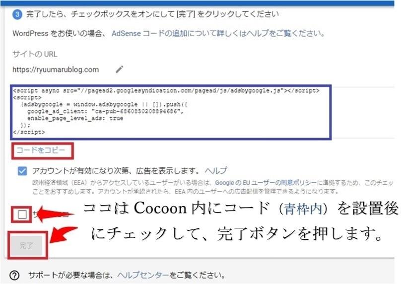 アドセンス申請用コードの取得画面