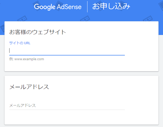Googleアドセンスの新規アカウント作成画面