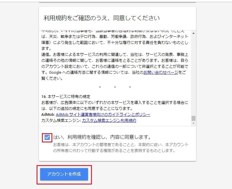 アドセンス申請の利用規約に同意する画面