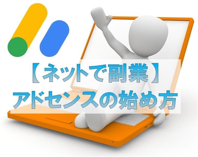 パソコンの前に座っている人形とアドセンスのロゴ画像