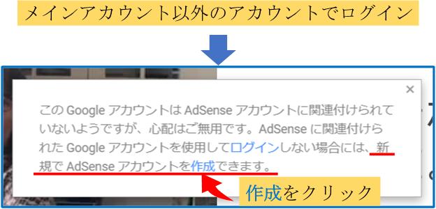 アドセンスの新規アカウント作成のリンク画面