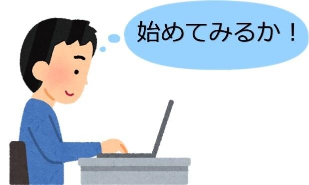 ノートパソコンで記事を書く男性