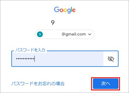 Googleアカウント切り替えのリンクボタン画面