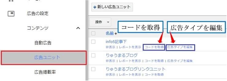 アドセンス広告ユニットの説明画像