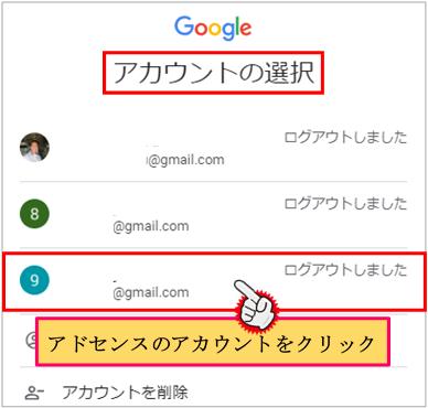 Googleアカウントの選択画面