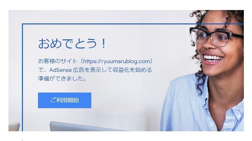 Googleアドセンスの合格通知画像