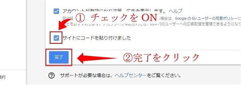 Cocoon内にコードを貼り付けた後の完了ボタン