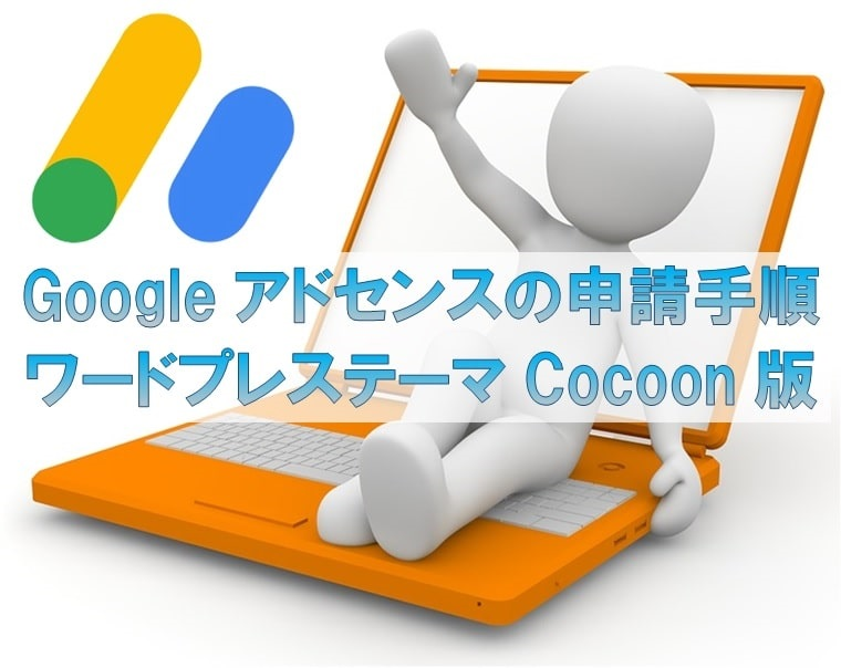 アドセンス申請方法Cocoon版