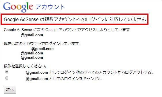 Googleアドセンスのログインエラー画面