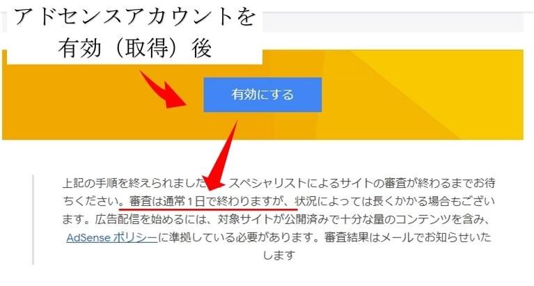 Googleアドセンスのアカウント有効ボタン
