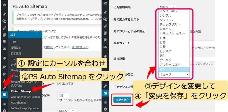 PS Auto Sitemapのデザイン変更画面