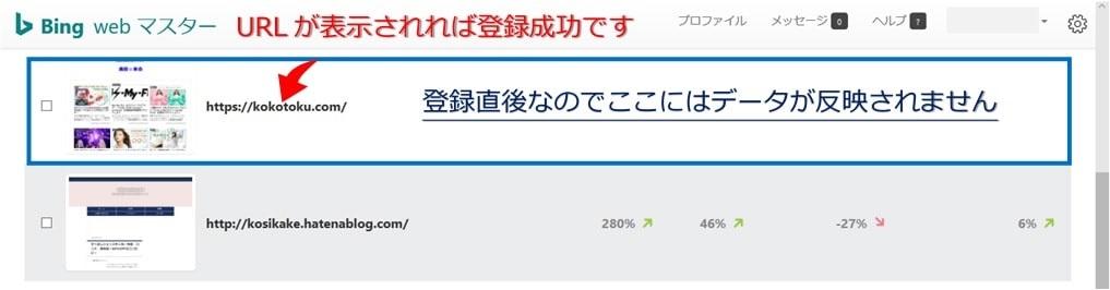 Bing webマスターツールの登録完了画面