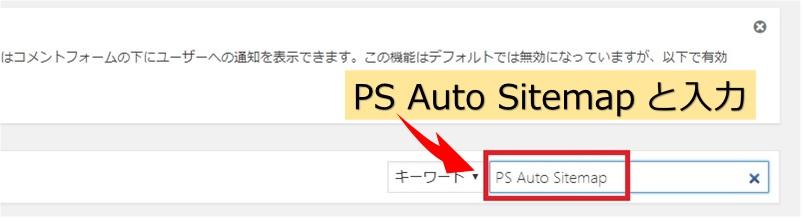 ワードプレス内でプラグインを検索している画像
