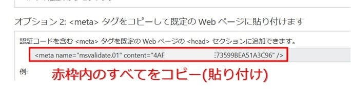 Bing webマスターツールのmetaタグ取得画面