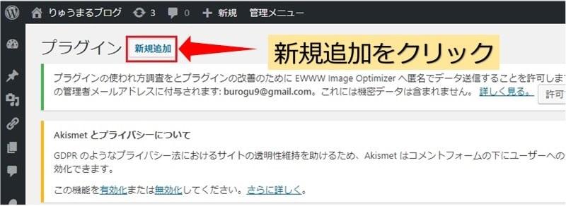 ワードプレス内のプラグイン管理画面