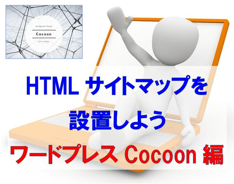 ワードプレステーマCocoonのロゴとパソコンの画像