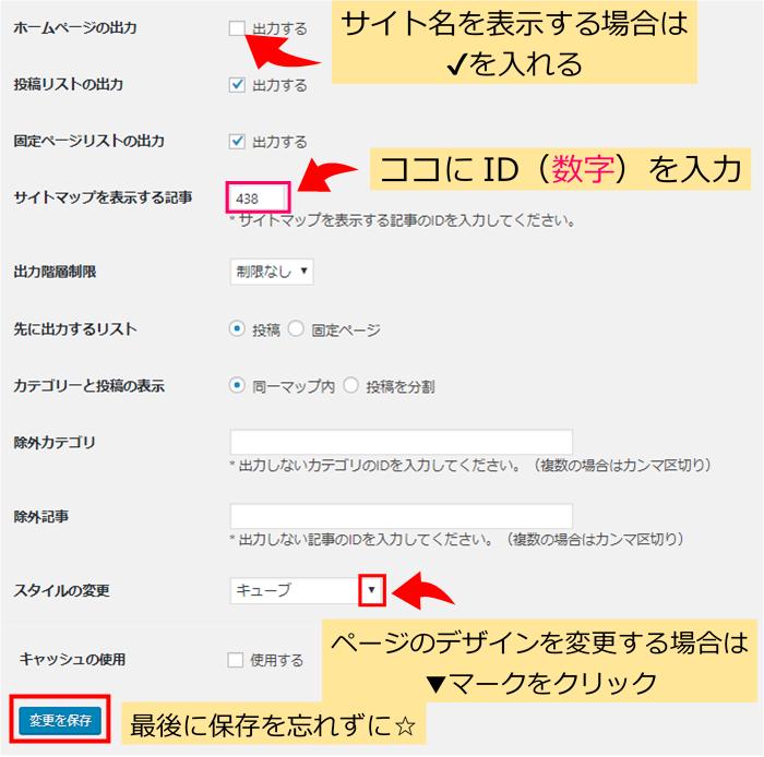 PS Auto Sitemapの管理画面の画像