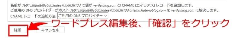 Bing webマスターツールの登録確認ボタン