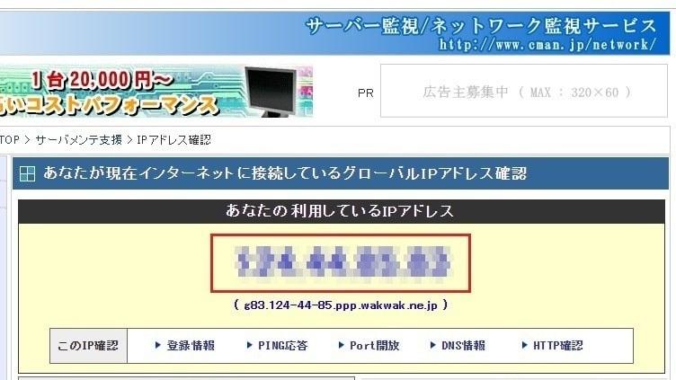 IPアドレス確認サイトの画面