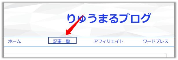 サイトマップをグローバルナビゲーションに設置した一例画像