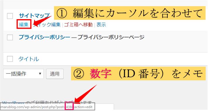 ワードプレス固定ページの記事ID取得画面