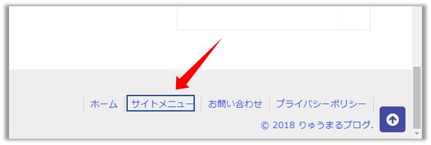 フッターメニューにHTMLサイトマップを設置した一例画像