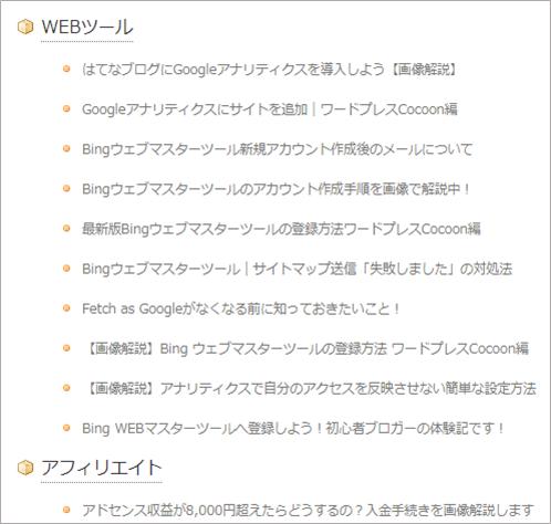 htmlサイトマップの例画像