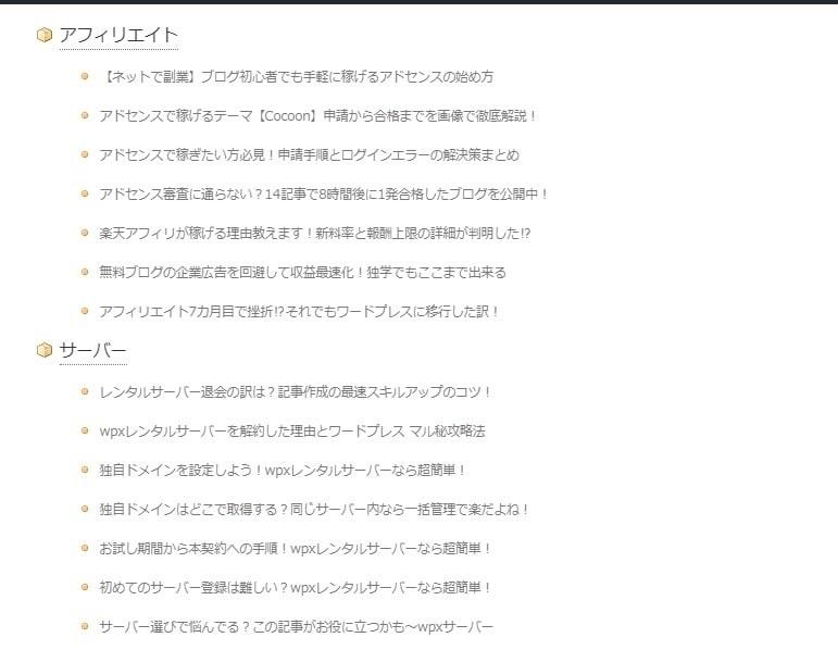 ブログのサイトマップ