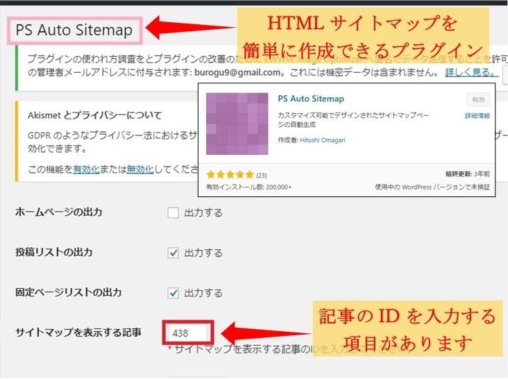 PS Auto Sitemapの記事ID入力画面