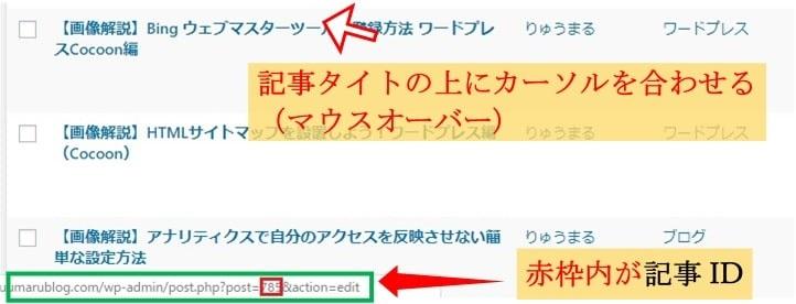 投稿記事のID表示画面